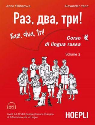 Immagine di Raz; dva; tri! Corso di lingua russa. Livelli A1-A2 del Quadro comune europeo di riferimento per le lingue. Con MP3 online. Vol. 1
